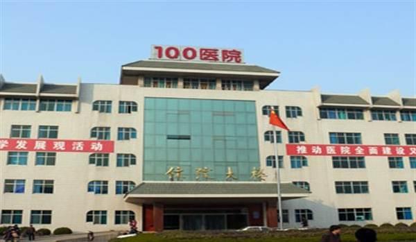 中国人民解放军第一00医院