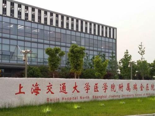 上海瑞金医院怎么样
