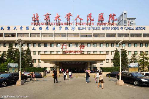 北大人民医院怎么样/好不好,北京大学人民医院介绍
