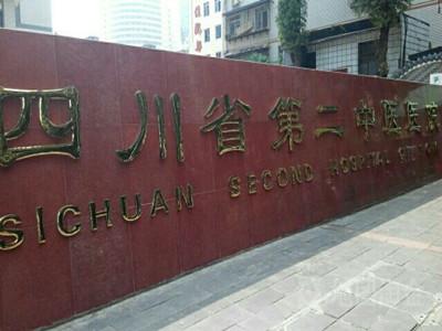 四川省第二中医医院