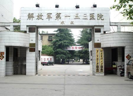 中国人民解放军第一五三中心医院