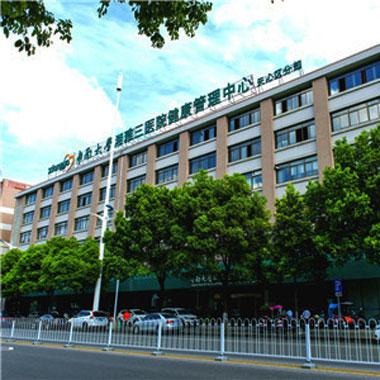 中南大学湘雅三医院健康管理中心景熙门诊部