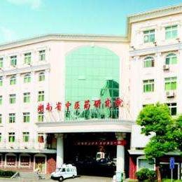 湖南省中医药研究院体检中心