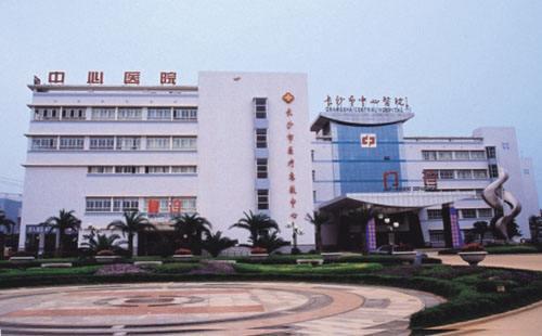 长沙市中心医院北院
