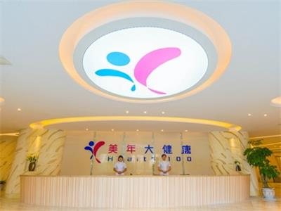 青岛美年大健康体检中心
