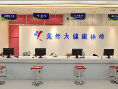 云南省昆明美年大健康体检中心